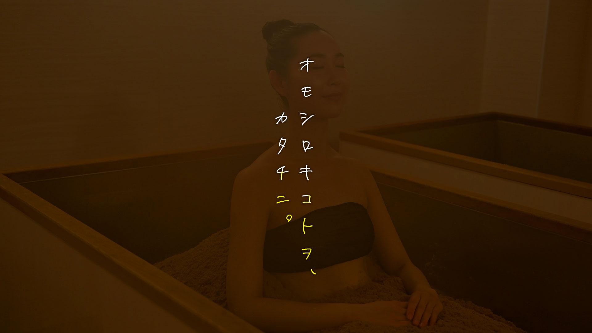 温熱木浴中の女性とコンセプト「オモシロキコトヲ、カタチニ。」