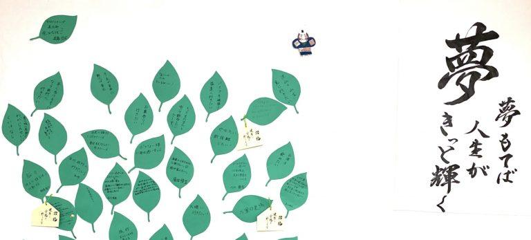 コンパスウォーク夢の木